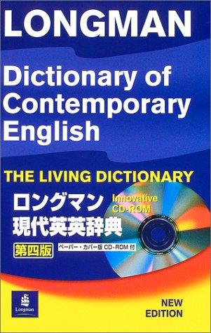 ロングマン現代英英辞典―Longman dictionary of contemporary English