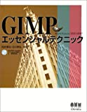 GIMPエッセンシャルテクニック