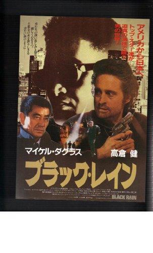 映画チラシ 「ブラック・レイン」監督 リドリー・スコット 出演 マイケル・ダグラス、高倉健、松田優作