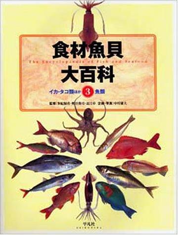 食材魚貝大百科〈第3巻〉イカ・タコ類ほか+魚類