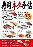 寿司ネタ手帖