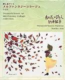 メルファンタジーコラージュ作品集—押し花アート