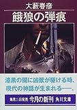 餓狼の弾痕 (角川文庫)