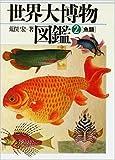 魚類 (世界大博物図鑑(2))