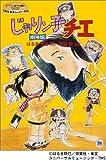 ������ҥ��� ����� [DVD]