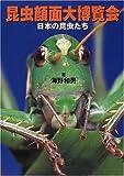 昆虫顔面大博覧会―日本の昆虫たち