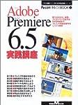 Adobe Premiere 6.5実践&#x...