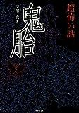 「超」怖い話 鬼胎 (竹書房文庫)