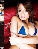 VS. 芹沢優華 [DVD]
