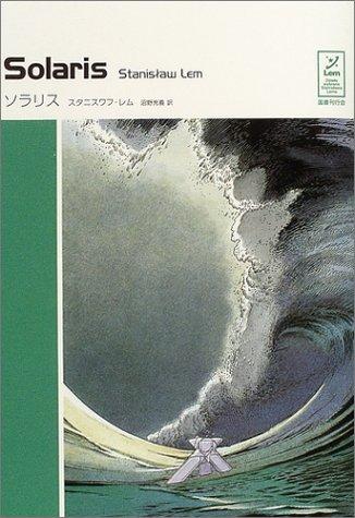 ソラリス (スタニスワフ・レム コレクション)
