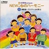 NEW!小学生のための心のハーモニー6  コンクールの歌Ⅱ