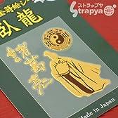 三国志 金蒔絵シール(臥龍/諸葛亮)