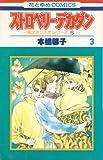 ストロベリー・デカダン 3 (花とゆめCOMICS)