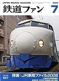 鉄道ファン 2008年 07月号 [雑誌]