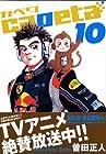 capeta 第10巻 2006年02月17日発売