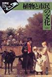 植物と市民の文化 (世界史リブレット)