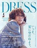 DRESS (ドレス) 2014年 07月号 [雑誌]