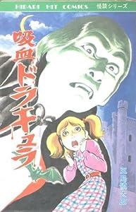 吸血ドラキュラ (ヒバリ・ヒット・コミックス)