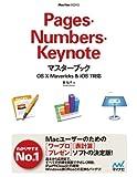 Pages・Numbers・Keynoteマスターブック  OS X Mavericks&iOS 7対応
