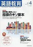 英語教育 2016年 04 月号 [雑誌]