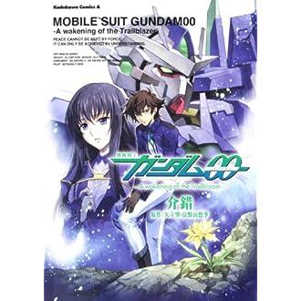 機動戦士ガンダムOO ―A wakening of the Trailblazer― (角川コミックス・エース 35-17)