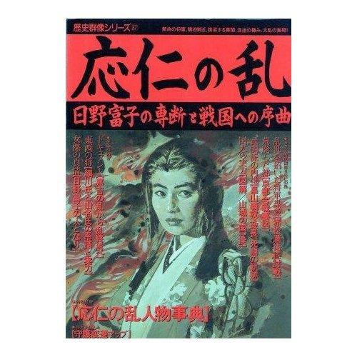 応仁の乱―日野富子の専断と戦国への序曲 (歴史群像シリーズ 37)
