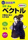 トコトンくわしい決定版 志田晶の ベクトルが面白いほどわかる本 (数学が面白いほどわかるシリーズ)