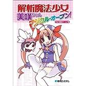 解析魔法少女 美咲ちゃん マジカル・オープン!
