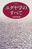 ユダヤ学のすべて (Handbook of thoughts)
