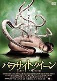 パラサイト・クイーン [DVD]