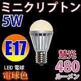 LED電球 ミニクリプトン E17口金 消費電力5W 480LM 電球色 慧光E17-5W-Y