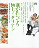 誰が作っても極上イタリアン―スーパーマーケットで手軽に買える食材で作る。今いちばん予約のとれないレストランのレシピを惜しみなく公開。 (エイムック―スーパーマーケットシェフシリーズ (364))