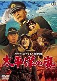 太平洋の嵐【期間限定プライス版】 [DVD]