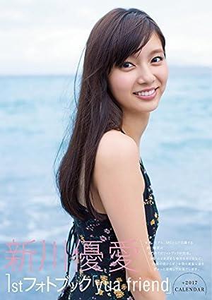 『新川優愛1stフォトブック「yua friend」+2017CALENDAR』 (TOKYO NEWS MOOK)