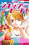 スキップ・ビート! 34 (花とゆめCOMICS)
