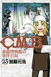 C.M.B.森羅博物館の事件目録(23) (月刊マガジンコミックス)