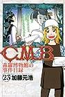 C.M.B.森羅博物館の事件目録 第23巻