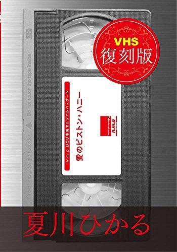 [夏川ひかる] 【VHS復刻版】愛のピストン・ハニー