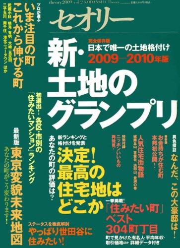 セオリー 2009vol.2 (2009) (セオリーMOOK)