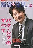 KEJ (コリア エンターテインメント ジャーナル) 別冊 韓流新発見。 Vol.20 2012年 02月号