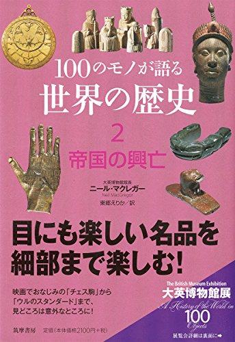 100のモノが語る世界の歴史〈2〉帝国の興亡 (筑摩選書)