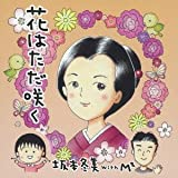 花はただ咲く/もしも明日が… (CD)