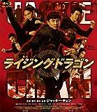 ライジング・ドラゴン [Blu-ray]