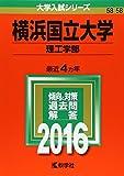横浜国立大学(理工学部) (2016年版大学入試シリーズ)
