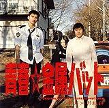 青春☆金属バット オリジナルサウンドトラック
