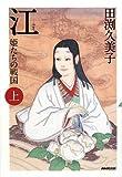 江(ごう)—姫たちの戦国〈上〉