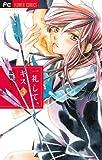 一礼して、キス 3 (Betsucomiフラワーコミックス)