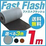 ファストフラッシュ 1メートル fastflash-100 (グレー)