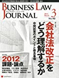 BUSINESS LAW JOURNAL (ビジネスロー・ジャーナル) 2012年 03月号 [雑誌]