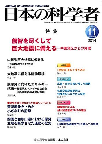 日本の科学者 2014年11月号 vol.49